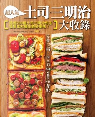 超人氣土司三明治大收錄 by 楊桃文化