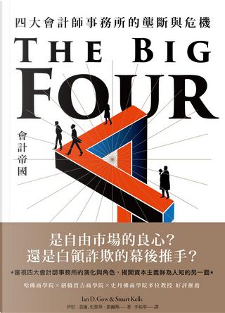 會計帝國 by Ian D. Gow, Stuart Kells