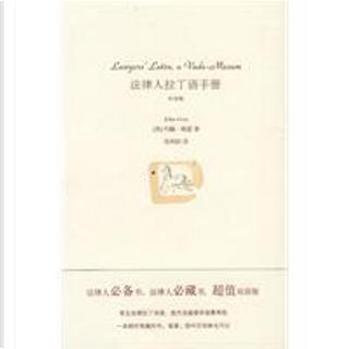 法律人拉丁语手册  by 约翰·格雷