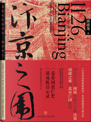 汴京之围 - 1126,the Siege of Bianjing by 郭建龙