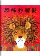 恐怖的頭髮 by 傑洛德.羅斯/圖文