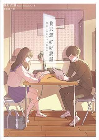 我只想好好說話 by 椎野直彌