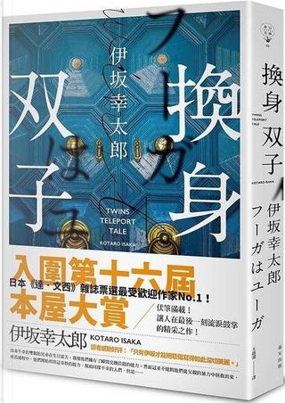 換身双子 by 伊坂幸太郎