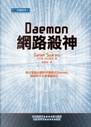 守護程序 I by Daniel Suarez, 丹尼爾.史瓦雷茲