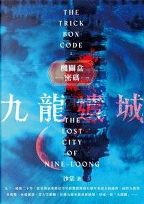 機關盒密碼 九龍遺城 by 沙棠