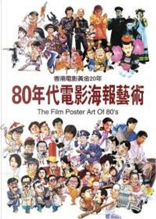 80年代電影海報藝術 by 小宣