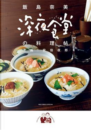深夜食堂料理帖 by 飯島奈美