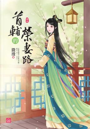 首輔的榮妻路(四) by 微漫