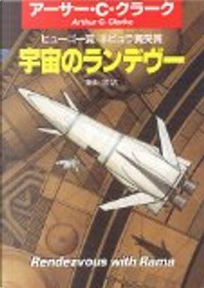 宇宙のランデヴー by Arthur C. Clarke
