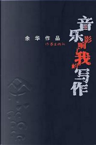 音乐影响了我的写作 by 余華