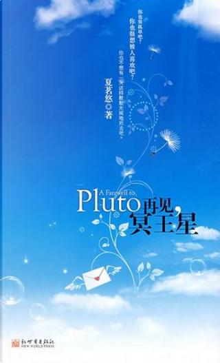 再见,冥王星 by 夏茗悠