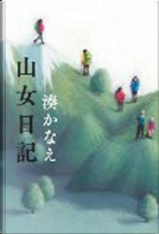 山女日記 by 湊 かなえ