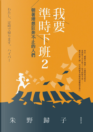 我要準時下班 2 by 朱野歸子