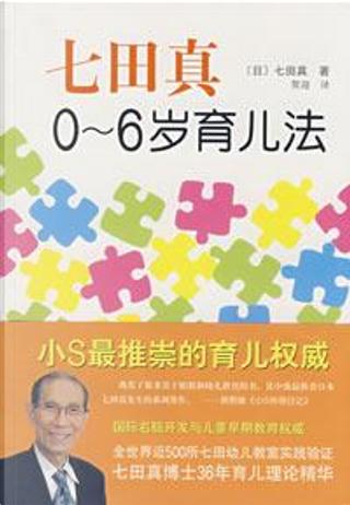 七田真0-6歲育兒法 by 七田真