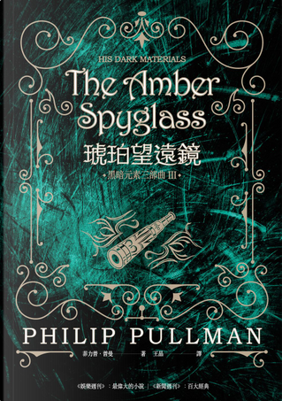琥珀望遠鏡 by Philip Pullman