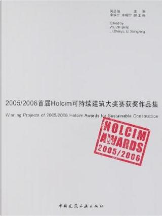 2005 by 吴志强