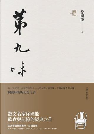 第九味 by 徐國能