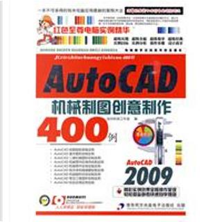 AutoCAD机械制图创意制作400例 by 怡丹科技工作室