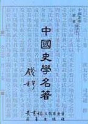 中國史學名著 by 錢穆