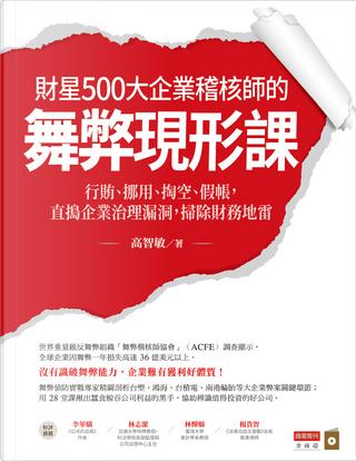 財星500大企業稽核師的舞弊現形課 by 高智敏