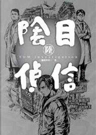 陰目偵信 6 by 三聯幫牟中三