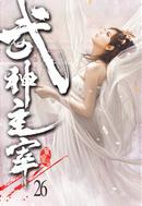 武神主宰26 by 紫皇