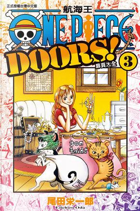 ONE PIECE DOORS!航海王扉頁大全 3 by 尾田栄一郎