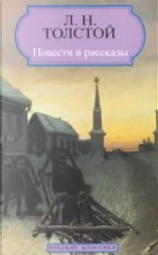 Повести и рассказы by Л. Н. Толстой