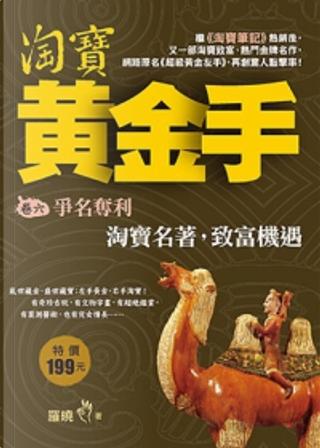 淘寶黃金手 卷6 by 羅曉
