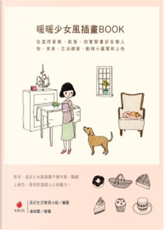 暖暖少女風插畫BOOK by 美好生活實踐小組