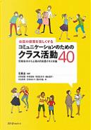 会話の授業を楽しくするコミュニケーションのためのクラス活動40 by 石黒圭