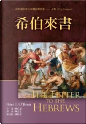 希伯來書 by Peter T. O'Brien, 歐白恩