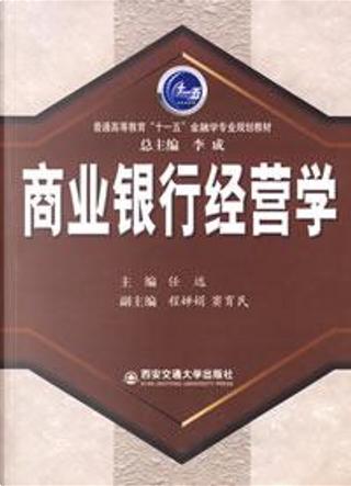 商业银行经营学 by 任远