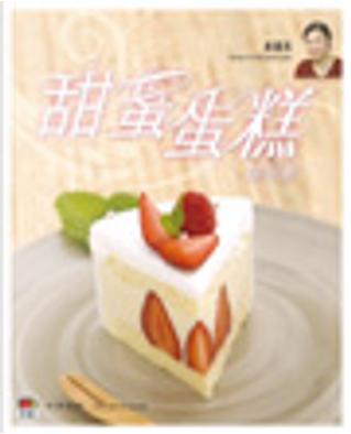 甜蜜蛋糕話咁易 by Bowie Yim (嚴嘉燕)