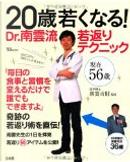 20歲若くなる!Dr.南雲流若返りテクニック by 南雲吉則