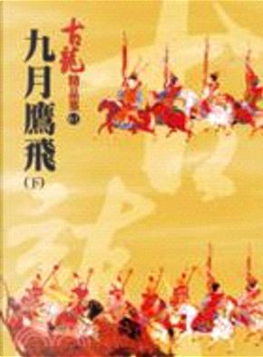 九月鷹飛(下) by 古龍