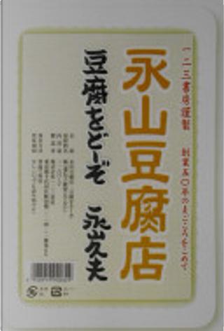 永山豆腐店 by 永山久夫