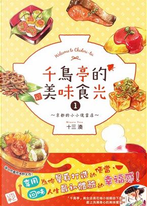 千鳥亭的美味食光 1 by 十三湊