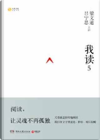 我读 5 by 梁文道, 吕宁思