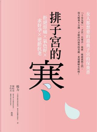 排子宮的寒 by 楊力