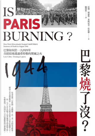 巴黎燒了沒? by Dominique Lapierre, Larry Collins
