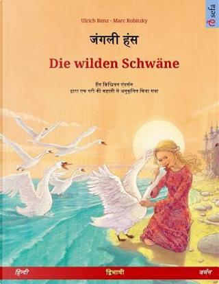 Janglee hans – Die wilden Schwäne. Bilingual children's book based on a fairy tale by Hans Christian Andersen (Hindi – German) by Ulrich Renz