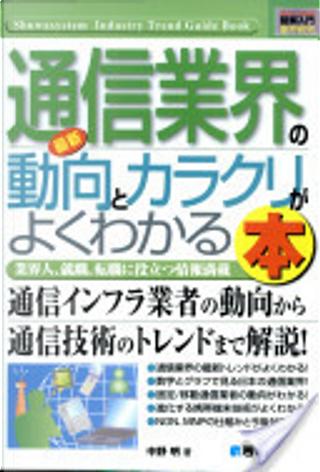 図解入門業界研究最新通信業界の動向とカラクリがよくわかる本 by 中野明