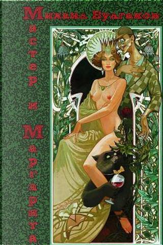 Master i Margarita by Mikhail Bulgakov