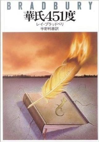 華氏四五一度 by Ray Bradbury