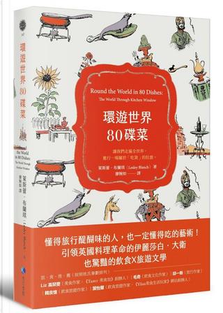 環遊世界80碟菜 by 萊斯蕾‧布蘭琪