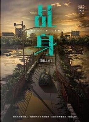 乩身:召魔之家 by 星子(teensy)
