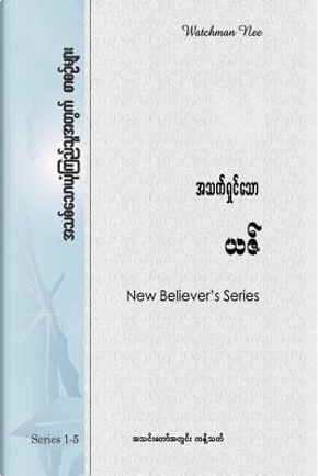 New Believers Series by Watchman Nee