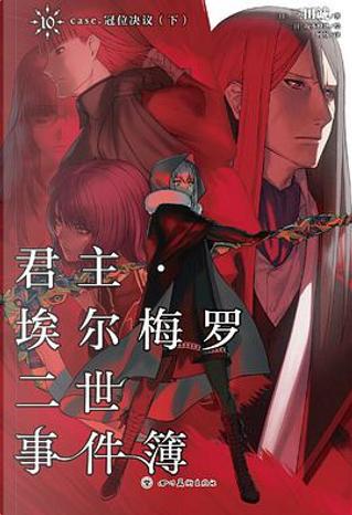 君主·埃尔梅罗二世事件簿 10 by 三田诚