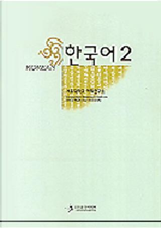 한국어 2 by 서울대학교 어학연구소